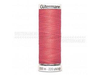 Нитки Gutermann sew-all №50 200 м. №926