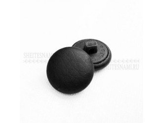 Пуговица обтяжная, кожзам черная, 18 мм.